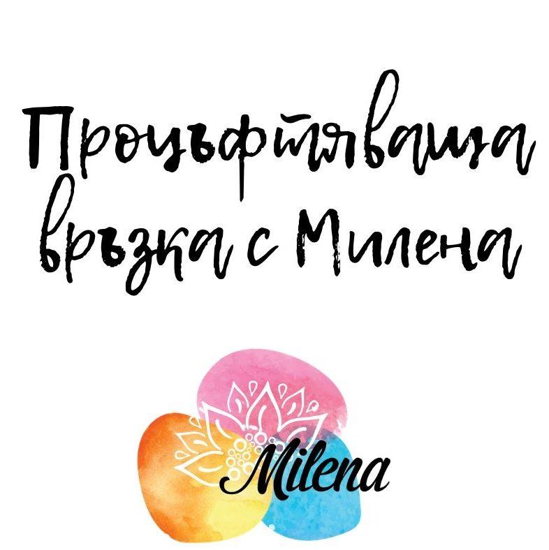 Процъфтяваща връзка с Милена – женски треньор, любовен консултант по успешни връзки, сватбен ментор, енергиен терапевт (K-power & REMAP), семеен констелатор